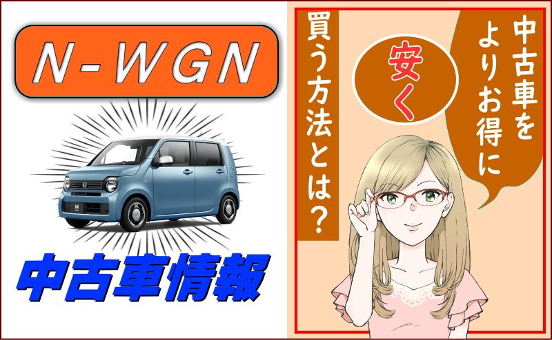 N-WGNの中古車情報