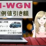 N-WGNの実例値引き額