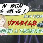 N-WGNを売る!ネットで分かるリアルタイムの買取相場と下取り査定価格