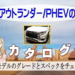 三菱 アウトランダー/PHEV カタログ 価格-グレード一覧
