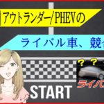 三菱 アウトランダー/PHEVのライバル車・競合車