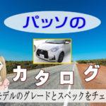 トヨタ パッソ カタログ 価格-グレード一覧