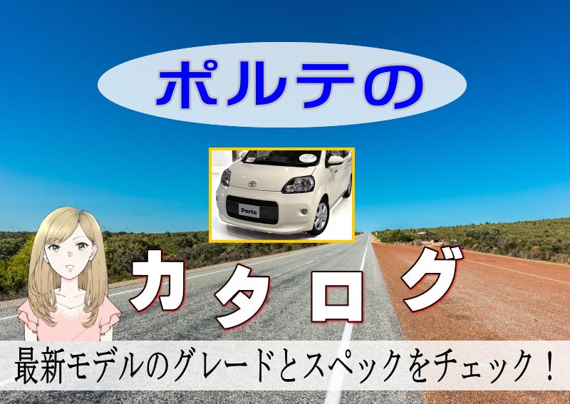 トヨタ ポルテ カタログ 価格-グレード一覧