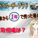 ランドクルーザープラドを新車から1年で売った場合の買取相場は?
