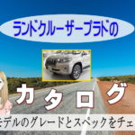 トヨタ ランドクルーザープラド カタログ 価格-グレード一覧