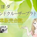 トヨタ ランドクルーザープラド 新車販売台数推移