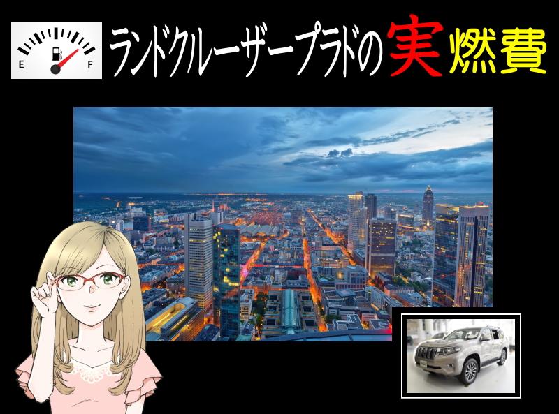 トヨタ ランドクルーザープラドの実際の燃費は?走行条件別の実燃費を検証!
