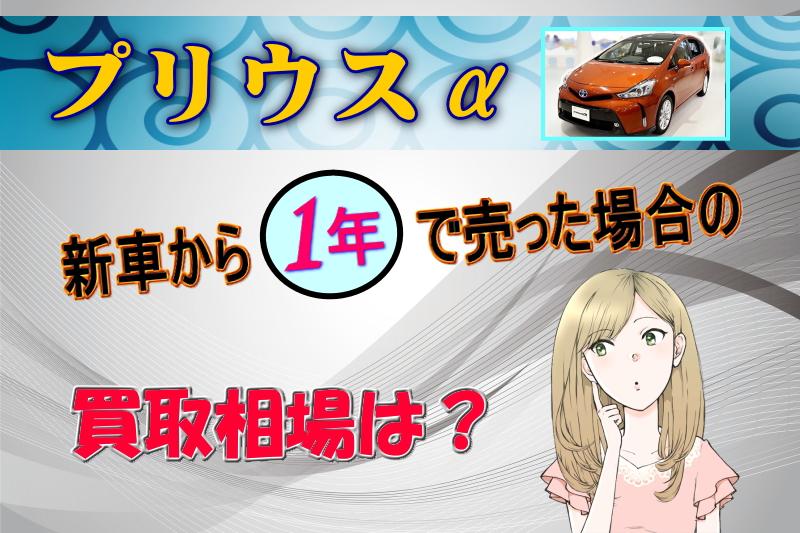 プリウスαを新車から1年で売った場合の買取相場は?