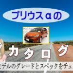 トヨタ プリウスα カタログ 価格-グレード一覧