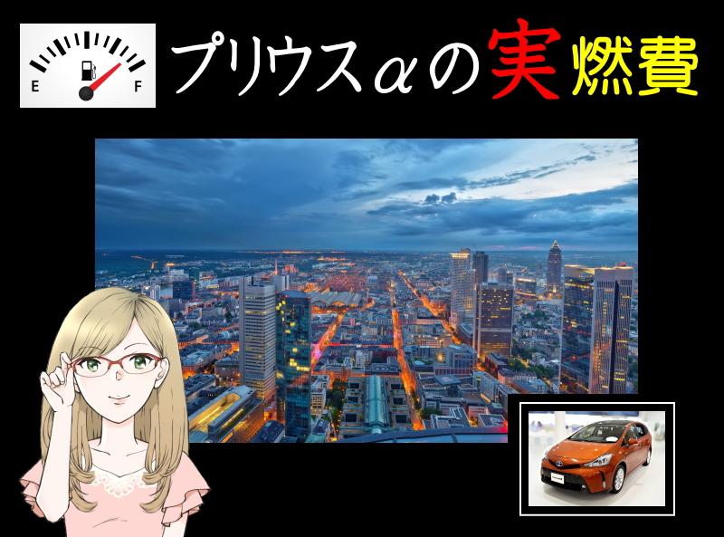 トヨタ プリウスαの実際の燃費は?走行条件別の実燃費を検証!