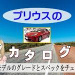 トヨタ プリウス カタログ 価格-グレード一覧
