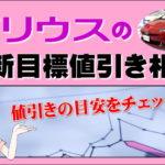 トヨタ プリウスの最新目標値引き