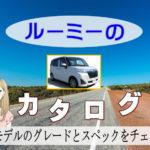 トヨタ ルーミーのカタログ、価格、グレード一覧