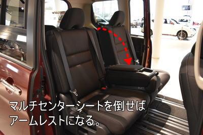 セレナのマルチセンターシートを倒してアームレストとして使用できる。