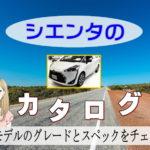 トヨタ シエンタ カタログ価格-グレード一覧