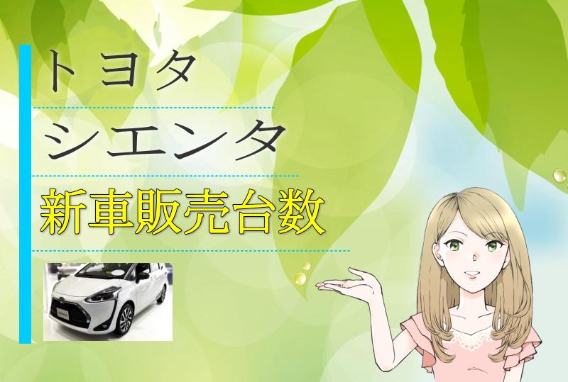トヨタ シエンタ 新車販売台数