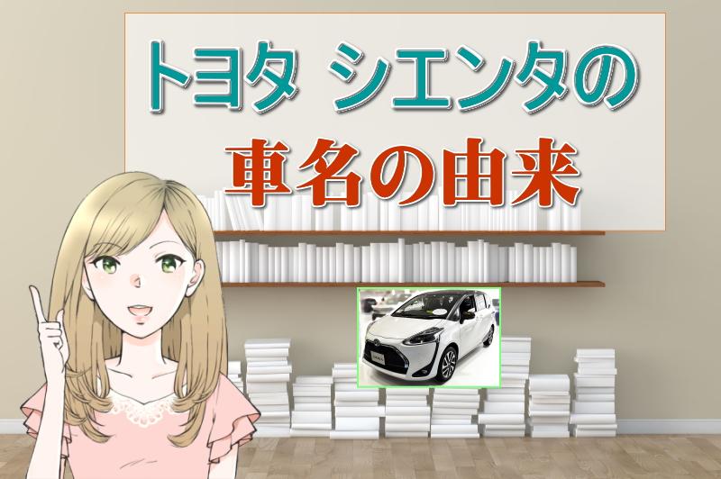 トヨタ シエンタ 車名の由来