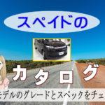 トヨタ スペイド カタログ 価格-グレード一覧