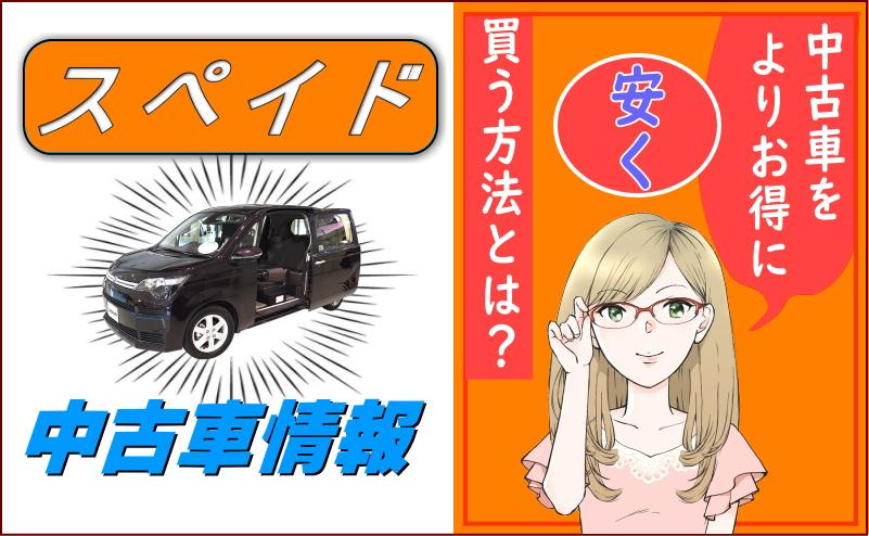 スペイドの中古車情報