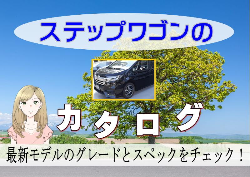 ホンダ ステップワゴン カタログ 価格-グレード一覧