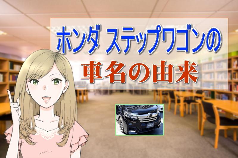 ホンダ ステップワゴン 車名の由来
