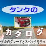 トヨタ タンク カタログ 価格-グレード一覧