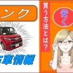 タンクの中古車情報