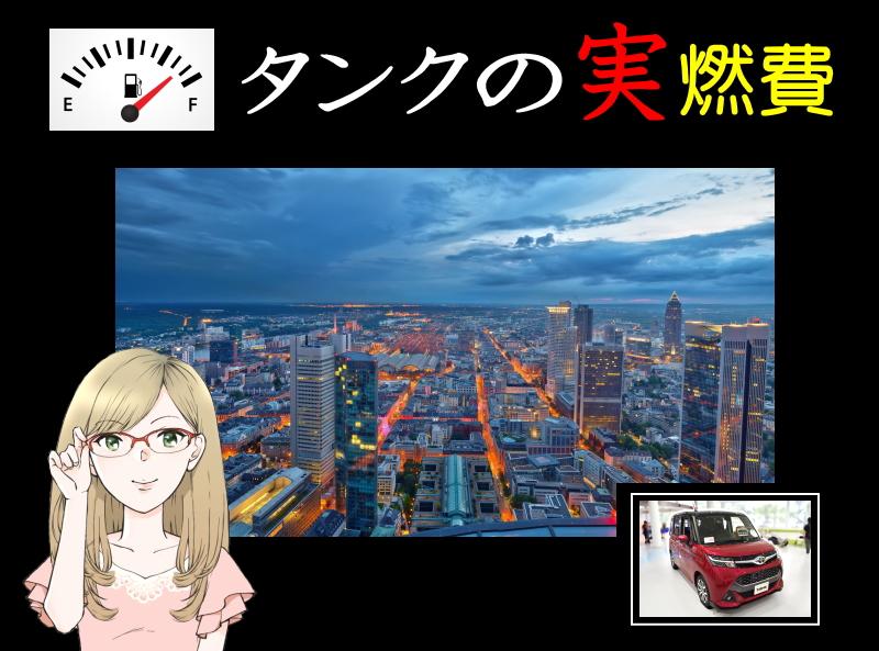 トヨタ タンクの燃費-走行条件別の実燃費は?