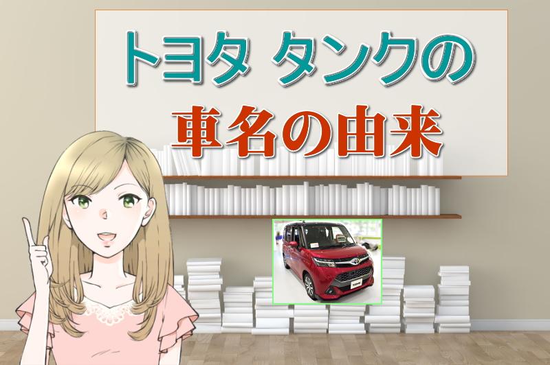 トヨタ タンク 車名の由来
