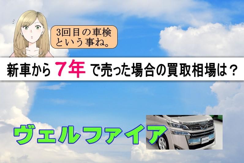 ヴェルファイアを新車から7年で売った場合の買取相場は?