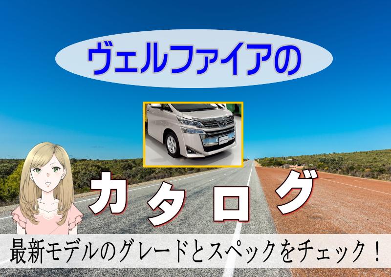 トヨタ ヴェルファイア カタログ価格-グレード一覧