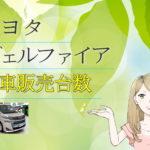 トヨタ ヴェルファイア 新車販売台数推移