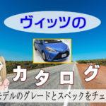 トヨタ ヴィッツ カタログ 価格-グレード一覧