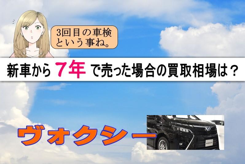ヴォクシーを新車から7年で売った場合の買取相場は?