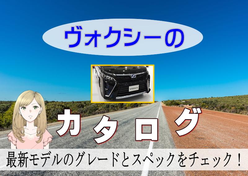 トヨタ ヴォクシー カタログ 価格-グレード一覧