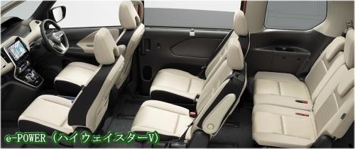 セレナe-POWERの内装・車内空間