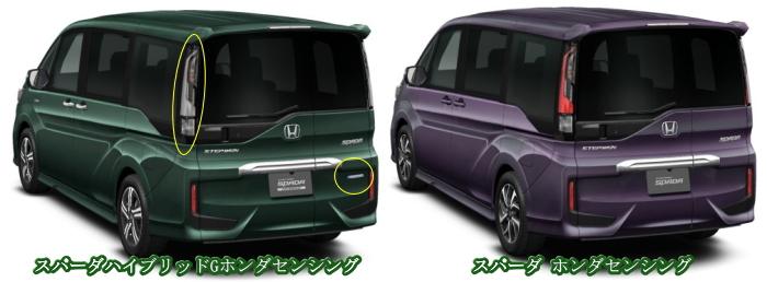 ステップワゴンのリアフェイスを比較