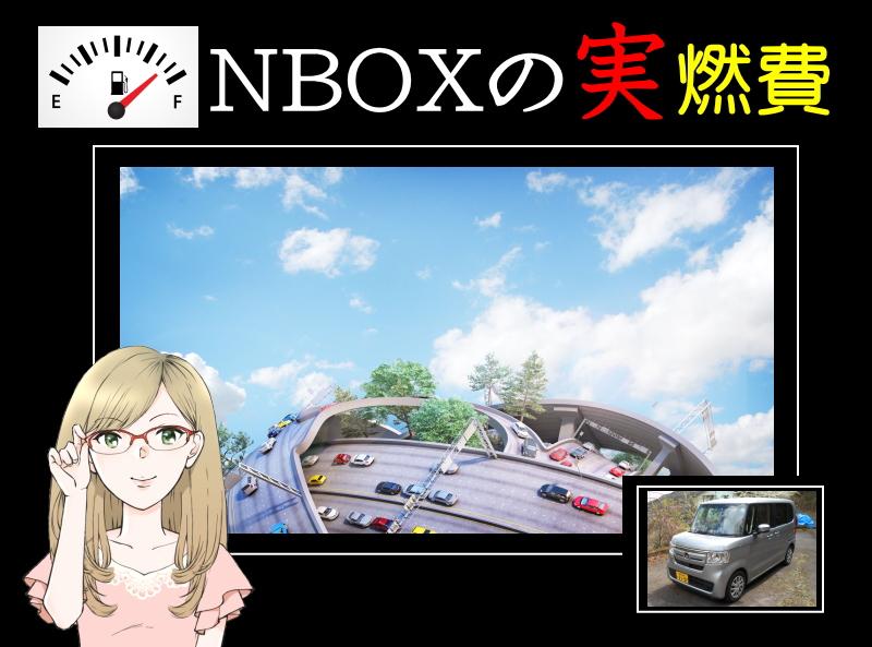 ホンダ NBOXの実際の燃費は?走行条件別の実燃費を検証!