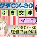 マツダ CX-30の値引き交渉マニュアル