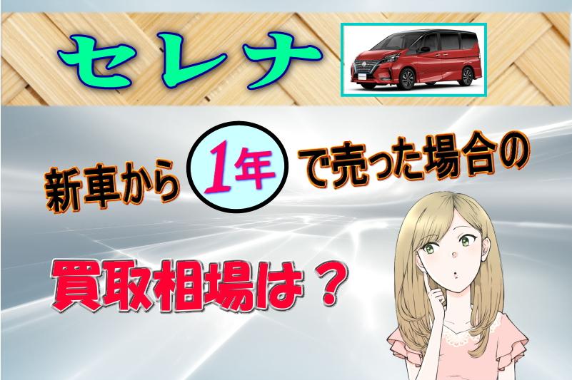セレナを新車から1年で売った場合の買取相場は?