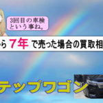 ステップワゴンを新車から7年で売った場合の買取相場は?