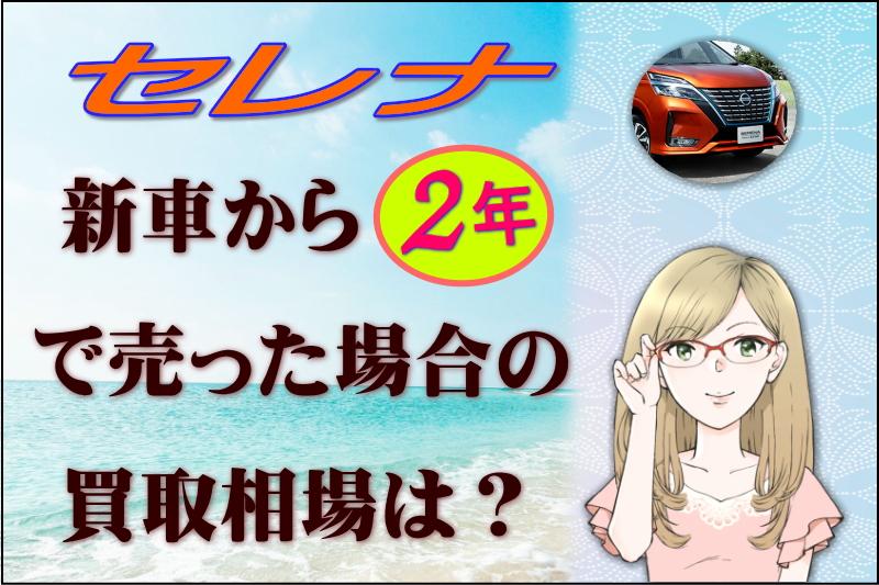 セレナを新車から2年で売った場合の買取相場は?