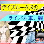 日産 デイズルークスのライバル車