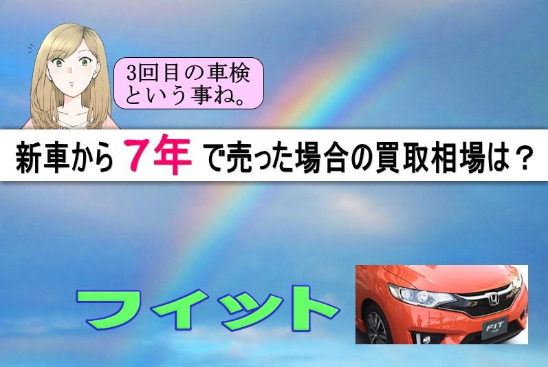 フィットを新車から7年で売った場合の買取相場は?