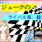 日産 ジュークのライバル車