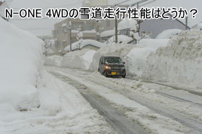 NONE 4WDの雪道走行性能は?