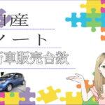 日産 ノート 新車販売台数