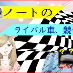 日産 ノートのライバル車