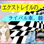 日産 エクストレイルのライバル車