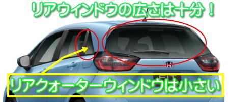 フィットの後方視界の説明図